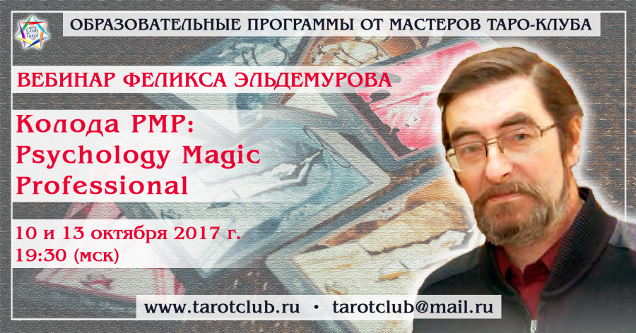 Колода РМР (Psyсhology Magic Professional)